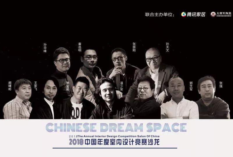 特别报道(一) 『梦想的空间』五强组之—王家飞导师战队!