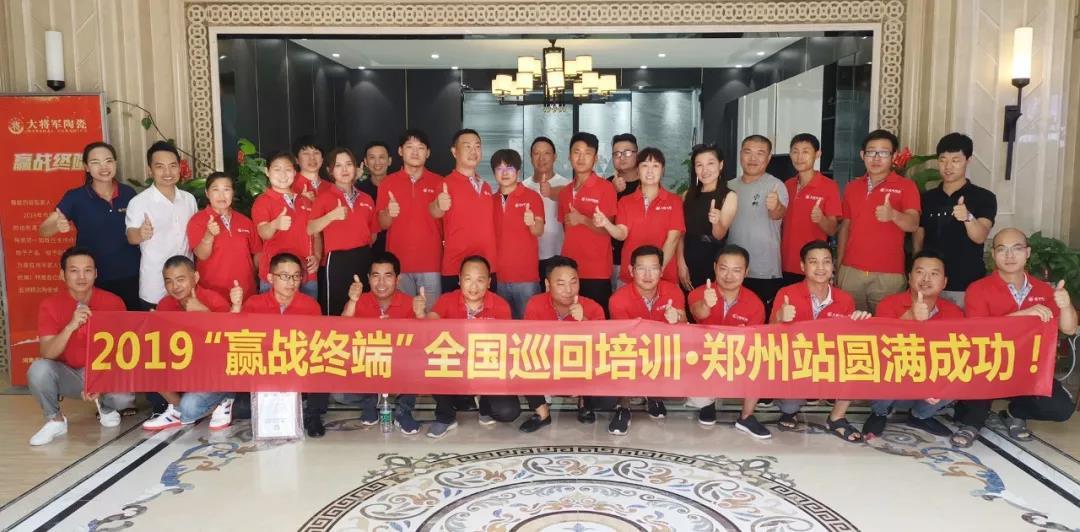 赢战终端丨新力量,备战新征程!大将军bwinchina注册地址全国巡回培训郑州站成功举办!