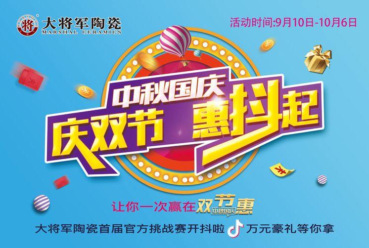 庆双节,惠抖起,大将军bwinchina注册地址首届抖音挑战赛,等你来战