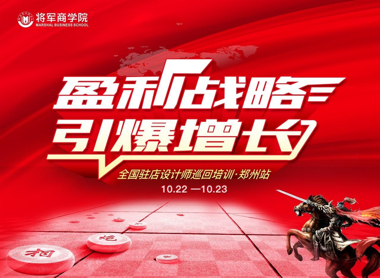 将军商学院全国驻店设计师巡回培训·郑州站成功举办