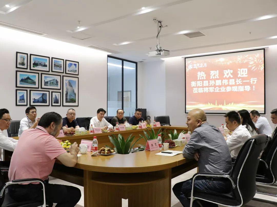 将军企业再次迎来衡阳政府考察团,共谋发展