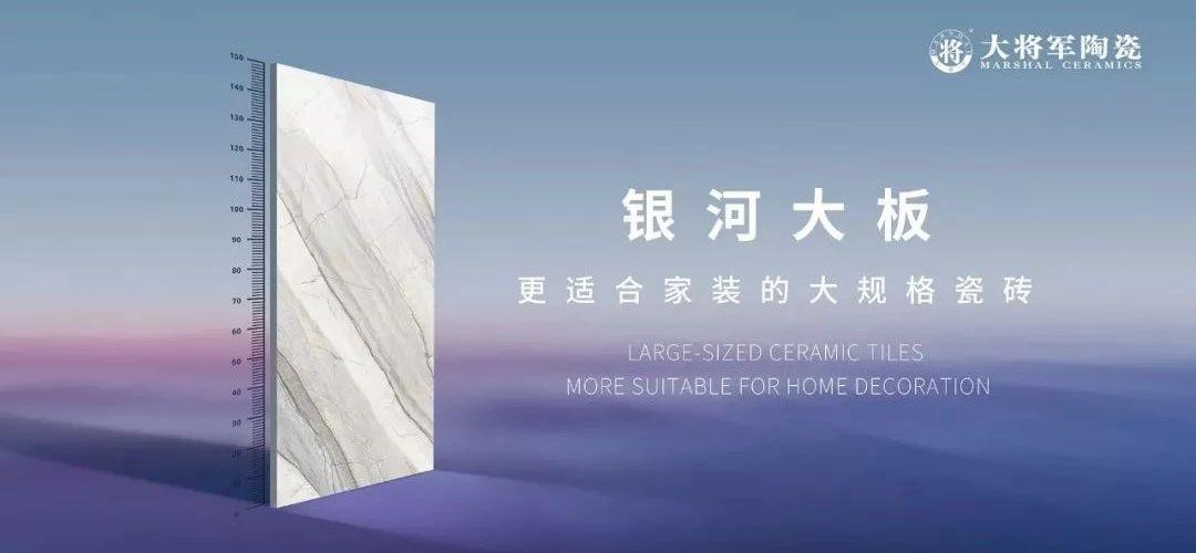 大将军bwinchina注册地址新品银河大板,有质感的灰度设计,诠释收放自如的高级感