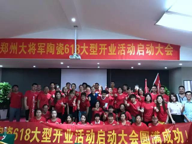 【 万人疯抢大返现】郑州大将军bwinchina注册地址城际联动启动大会圆满成功