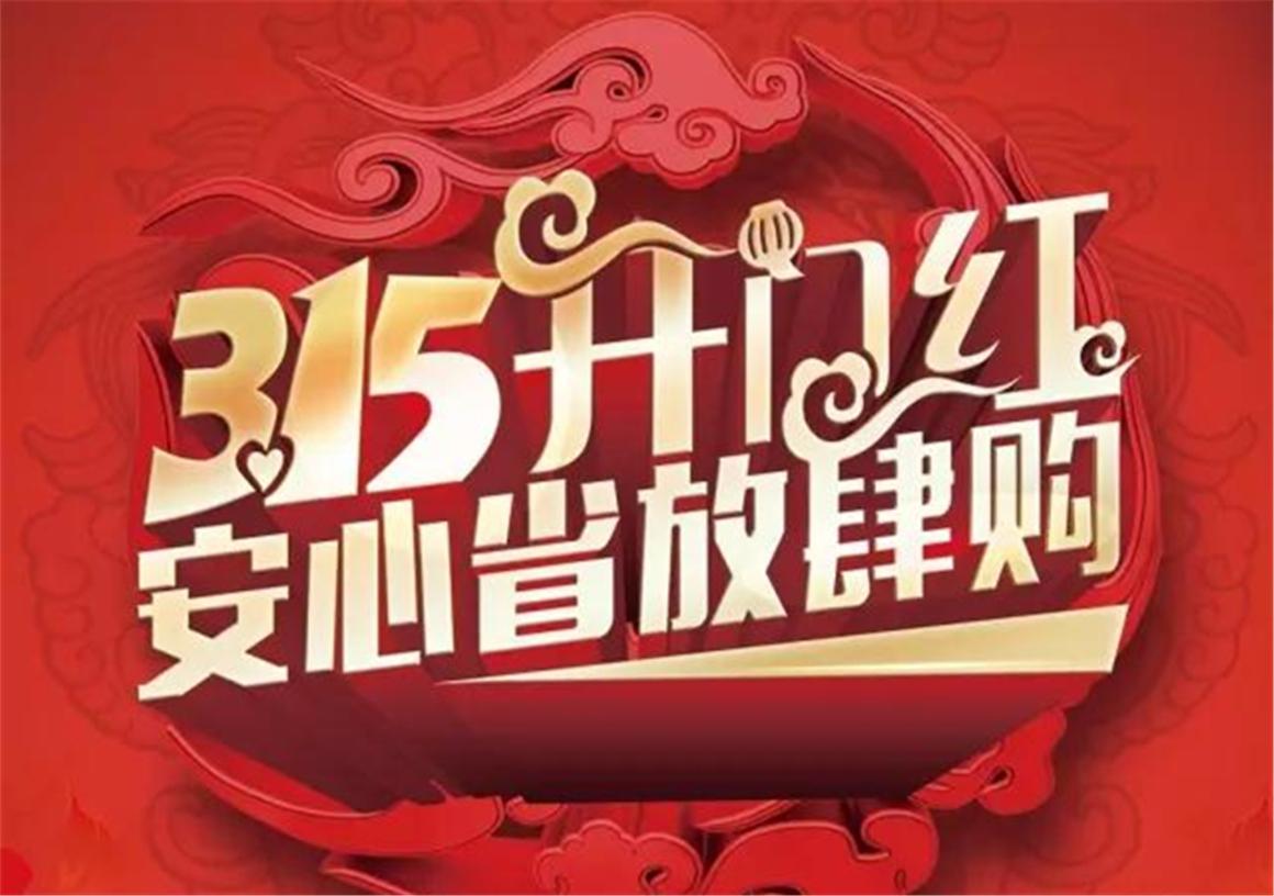 大品牌 大手笔 大将军bwinchina注册地址吹响315冲锋号