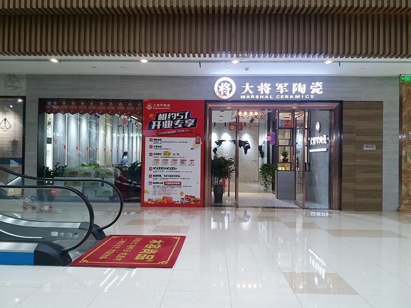 郑州居然之家专卖店
