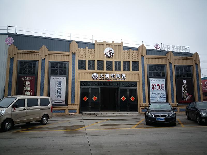 南通新永兴专卖店