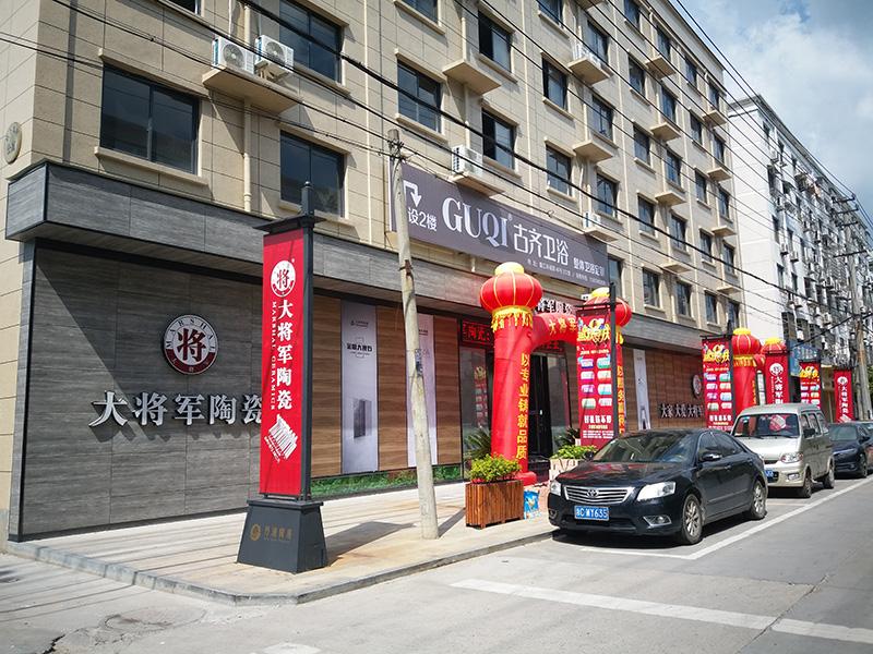 温州平阳专卖店