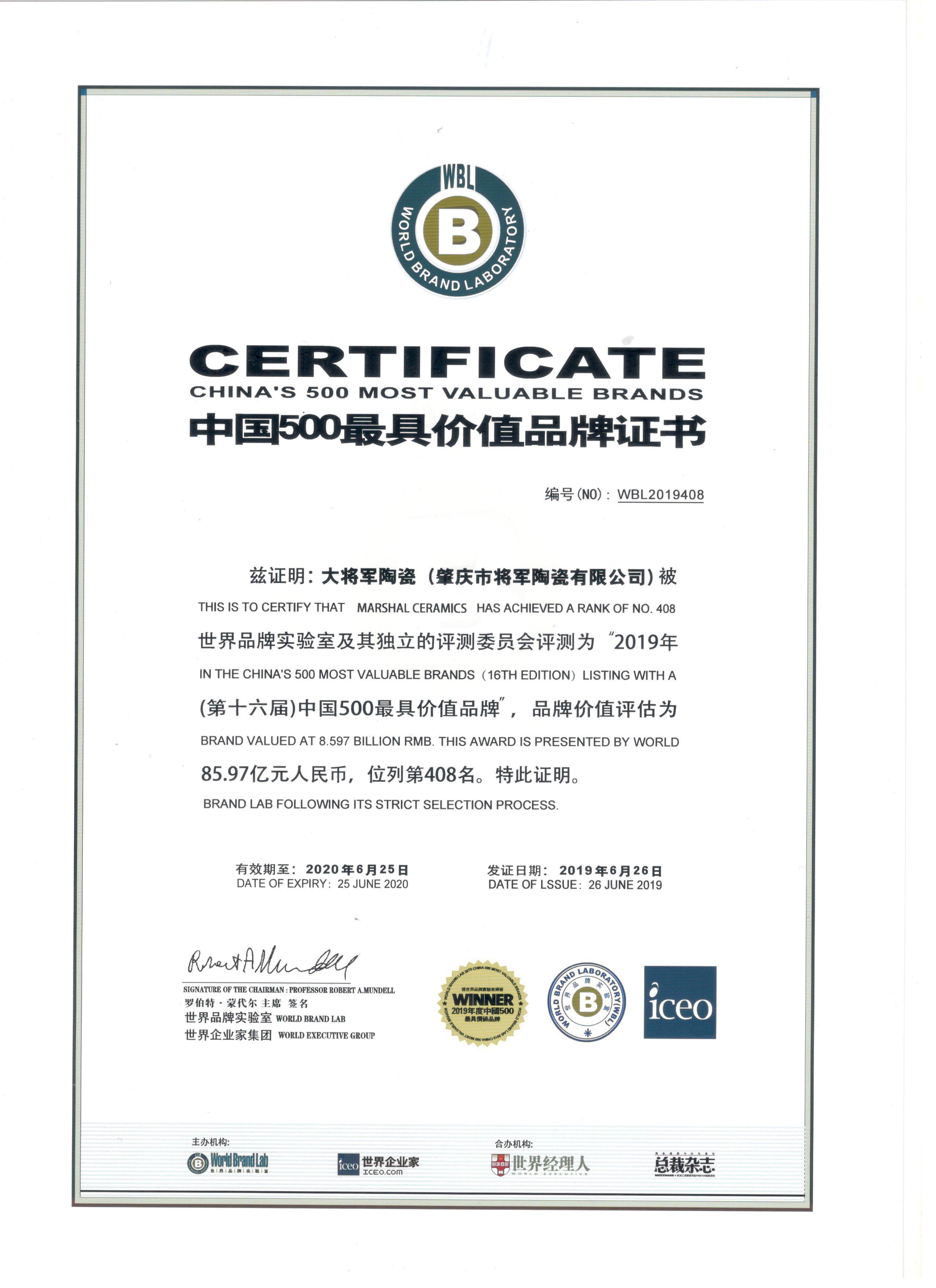 2019-大将军-中国500最具价值品牌