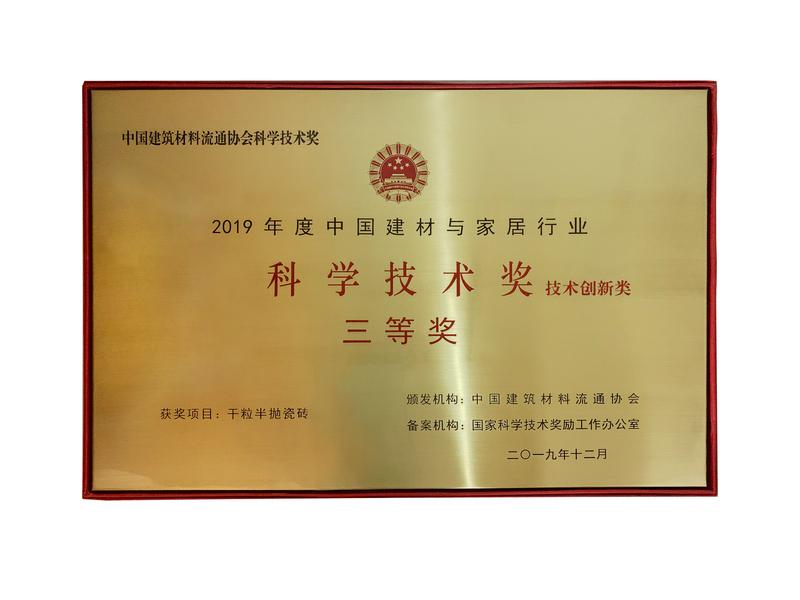 科学技术奖——三等奖