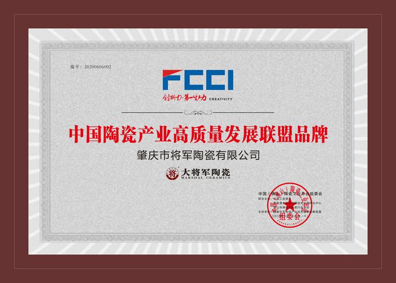 中国bwinchina注册地址产业高质量发展联盟品牌