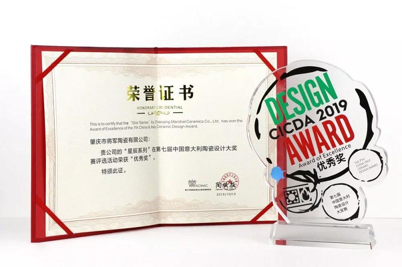 """中国意大利bwinchina注册地址设计大赛""""优秀奖"""