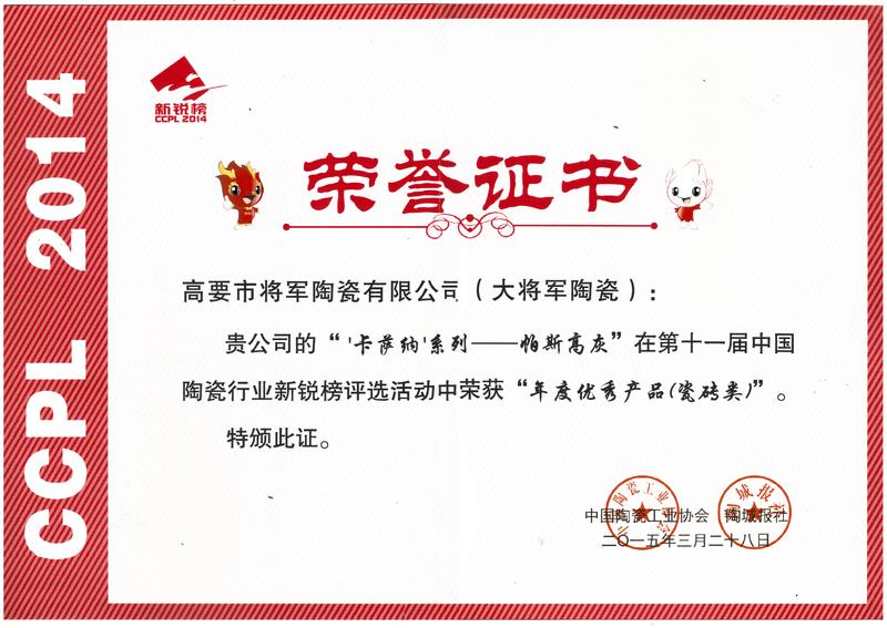 2015-大将军超平大理石新锐榜