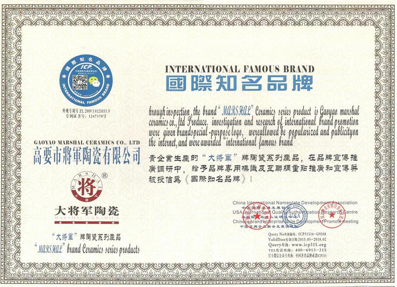 2015-大将军国际知名品牌