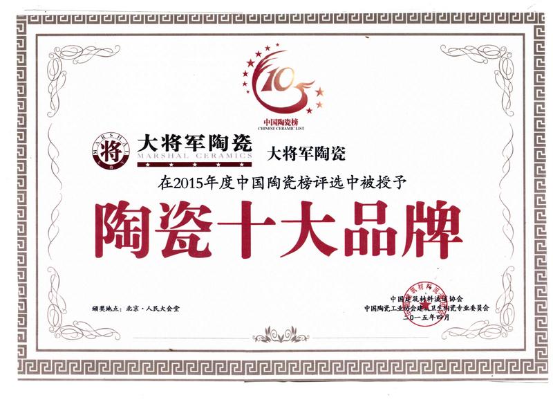 2015-大将军bwinchina注册地址十大品牌