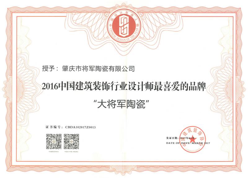 2016-2017年度中国建筑装饰行业设计师最喜爱的品牌-大将军bwinchina注册地址