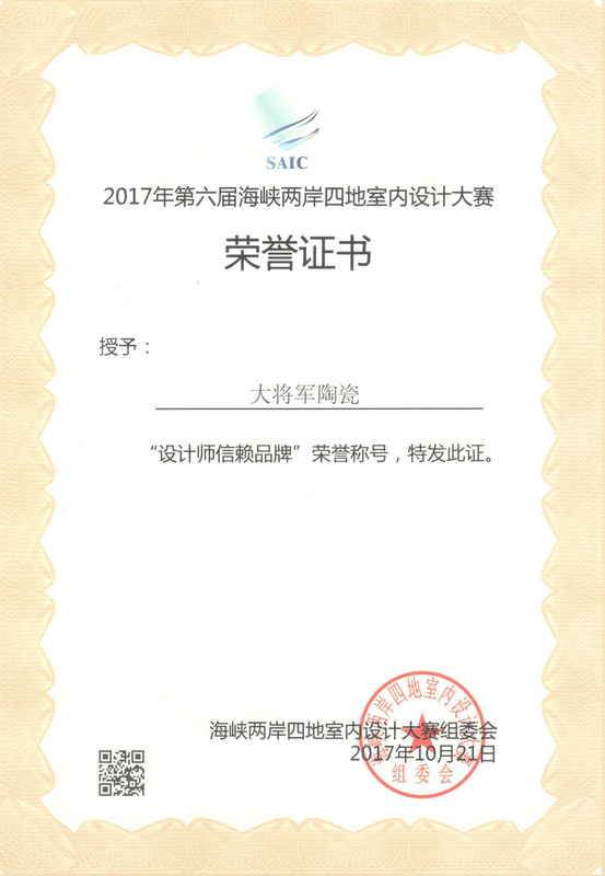 2017-设计师信赖品牌-大将军bwinchina注册地址