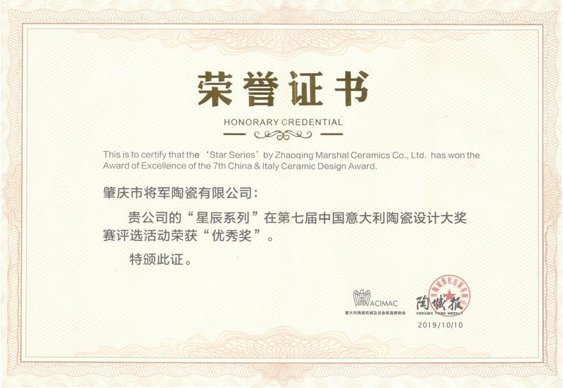 """2019--中意设计大奖""""优秀奖""""-大将军bwinchina注册地址"""