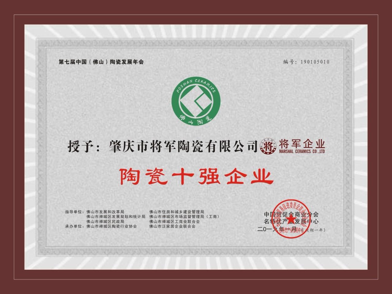 大将军瓷砖 大将军bwinchina注册地址